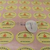 塑膜标签 揭开留底防伪标签 塑膜激光防转移标签定制