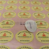 塑膜標籤 揭開留底防僞標籤 塑膜鐳射防轉移標籤定製