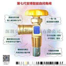 2021年新版液化石油气钢瓶第九代密码锁智能角阀
