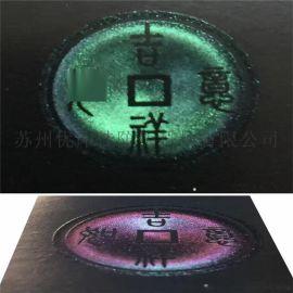 光变磁性折光感光防伪油墨 OVIi角度变色油墨
