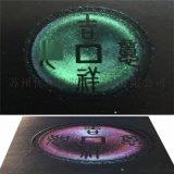 光變磁性折光感光防僞油墨 OVIi角度變色油墨