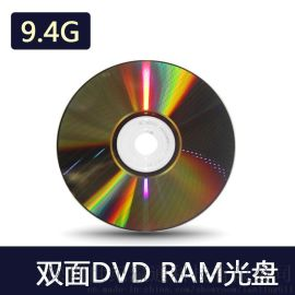 DVD-RAM光盤 雙面9.4G DVD-RAM空白光碟