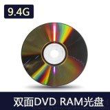 DVD-RAM光碟 雙面9.4G DVD-RAM空白光碟