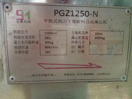 二手平板卸料离心机二手1250离心机