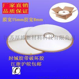 HC1508破坏性封缄胶带一次性快递袋封口双面胶