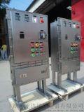 304不锈钢防爆变频器IIBIIC防爆配电柜控制柜