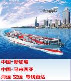 广州到新加坡海运-新加坡双清到门-新加坡海运运费