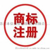 商标注册_上海电力承装资质认定公司_苏州本信企业管
