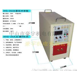 熔少量金银铜锡高频熔炼炉 高频感应加热设备