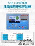 勵海科技4.3液晶屏生物質顆粒燃燒機控制器
