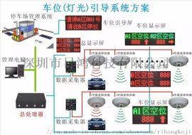 日鸿车位引导系统区位引导视频引导微波探测器