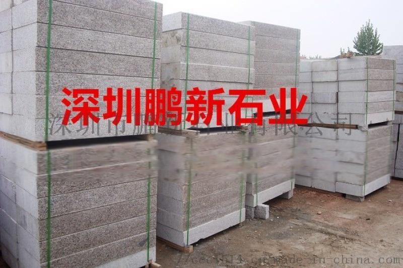 长期供应深圳  花岗岩-深圳路沿石G654地铺石