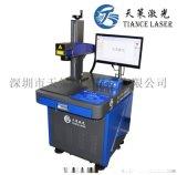 深圳天策平板电脑镭雕机,ipad外壳激光镭雕机