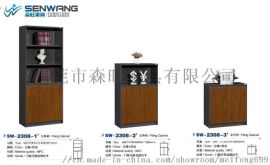 SW-2308-1 文件柜