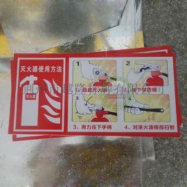厂家批量定做消防安全标志牌 灭火器使用方法标识牌