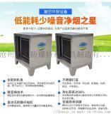 4000風量油煙淨化器除塵器