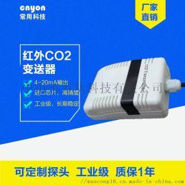 工业级高精度CO2传感器模拟量485