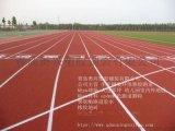 青岛塑胶跑道材料公司