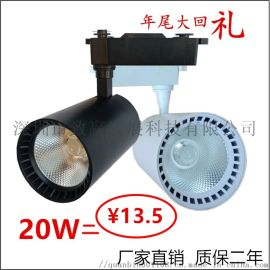 led軌道燈,吸頂式cob,3線四線導軌燈30W