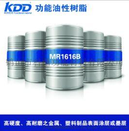 高耐溶剂耐**耐RCA高硬耐磨丙烯酸树脂树脂