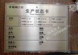 不锈钢生产设备状态卡物料产品蚀刻填漆牌药厂标识牌