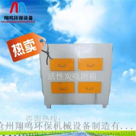 厂家定制活性炭吸附箱  废气过滤器