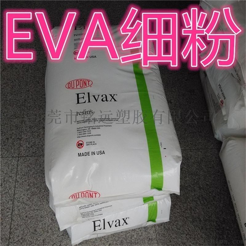 白色EVA粉 高粘度EVA 熱熔膠粉 粘結粉末