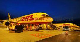 昆山DHL快递 DHL国际 通达全球 2到7天