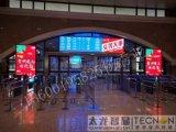 贵州高铁站进站口及候车厅LED数字标牌广告机