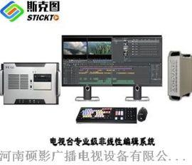 硕影SY-EDIT500电视台高清非线性编辑系统