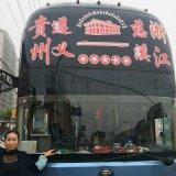 遵义到杭州大巴-直达客车(车站直发)