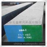 批发进口 m35高速钢板 m35钢板
