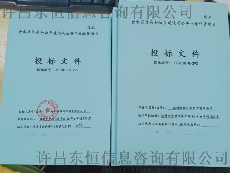 許昌長葛標書製作公司東恆提供許昌長葛標書製作報價