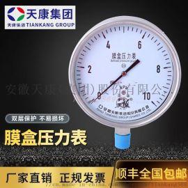 不锈钢膜盒表YE-100压力表KPa膜盒煤气压力表安徽天康微压千帕表