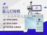 惠城金属商标订制激光打标机厂家