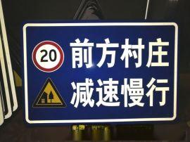 阳泉村庄标牌 反光指路牌   减速慢行 示牌