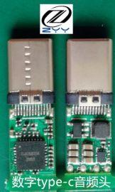 TP-C数字音频插头