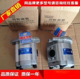 合肥长源液压齿轮泵CBHC-F18-ALΦL电动叉车低噪音齿轮油泵