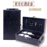 高檔黑色鱷魚紋雙支皮盒含四酒具