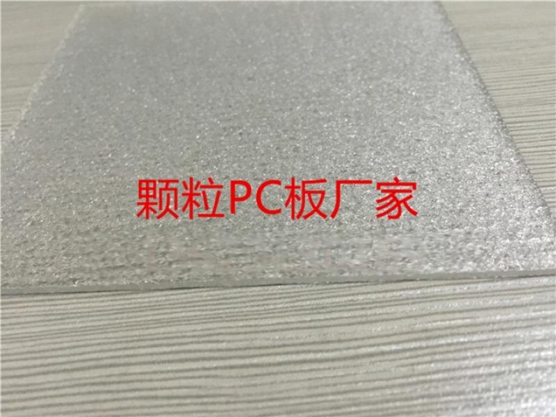 5mm耐力板厂家,颗粒pc耐力板
