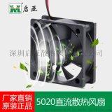 雙滾珠軸承風扇5020直流散熱風扇/投影儀,加溼器