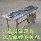 供應現貨自動控溫蛋餃機餃子式蛋餃設備可定製