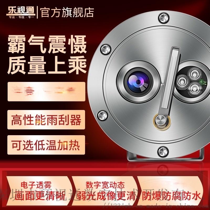 海康防爆变焦枪型摄像机带雨刷价格厂家