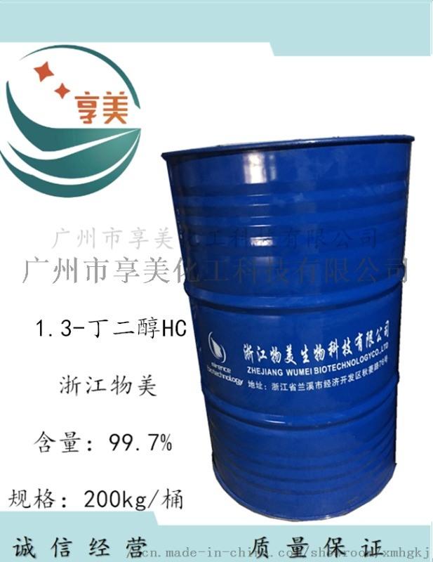 华南供应1.3丁二醇工业级 增塑剂