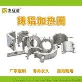 青島中邦凌 擠出機加熱器 鑄鋁電熱圈 廠家定制