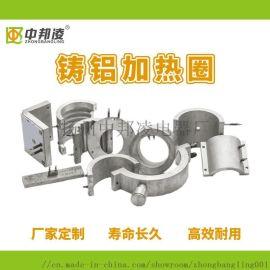 青島中邦凌 擠出機加熱器 鑄鋁電熱圈 廠家定製