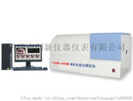 创新牌微机灰熔融性测试仪 CXHR-800型微机灰熔融性测试仪