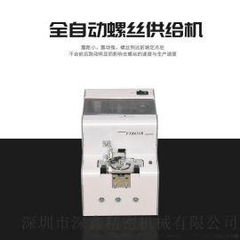 瑞德鑫441全自动锁付螺丝机玩具锁螺丝