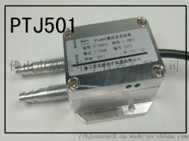 轻便小巧型矿用通风设备风压控制压力传感器