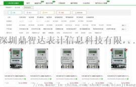 电能表-电度表-单相-机械式-载波-有功-无功-有线-无线-表计网